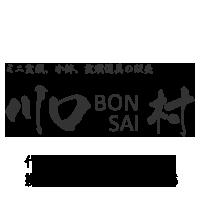 川口BONSAI村